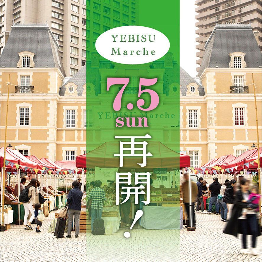 YEBISU_marche.jpg
