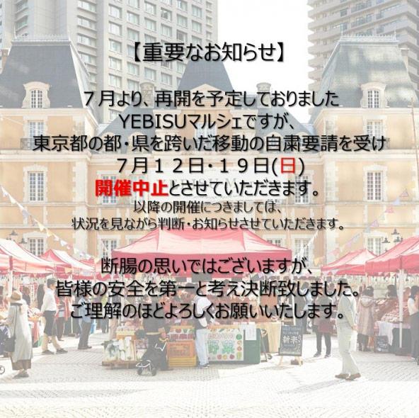 YEBISU_marche_cancel-.jpg